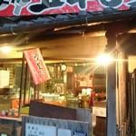 五平餅の太田 - 炭焼き台がお出迎え♪