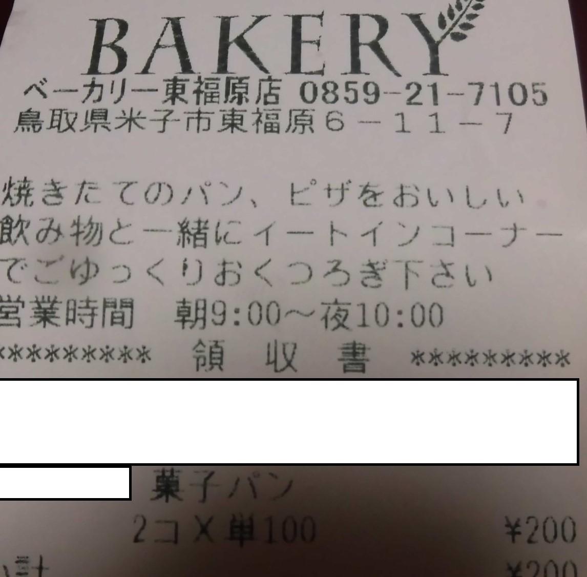 ベーカリー 東福原店
