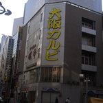 たなべ - このビルの一階ですが、ここは大阪ではありません。