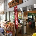 道の駅 ゆふいん - 物産館(あさぎり館)
