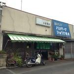 Hokushinkenshiyokudou - ホクシンケン食堂