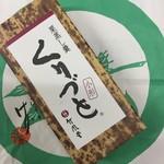 竹風堂 小布施本店 -