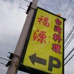 福源 - 看板♪