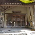 青荷温泉 - 玄関先
