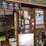 青荷温泉 - 喫茶コーナー