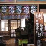 青荷温泉 -