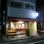 """とよんちのたまご - """"とよんちのたまご 下北沢店""""の外観。"""