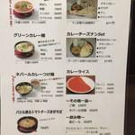 ゴルカ麺 - メニュー