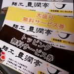 麺工 豊潤亭 - サービス券