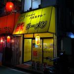豚ラーメン - 駅前商店街の外れの、全面真っ黄色なお店(2016年11月10日)