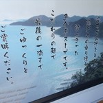 大島 - お店のコンセプト
