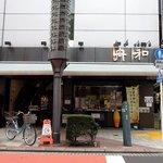 舟和 - 舟和 本店 - 2016年秋
