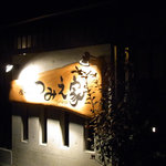 風の杜 つみえ家 - 入口看板