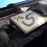 うなくり5 - 看板