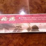 58751378 - 何故か箸袋を撮る(笑