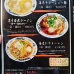IKR51with五拾壱製麺 - メニュー2【2016年11月現在】