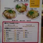 IKR51with五拾壱製麺 - メニュー1【2016年11月現在】