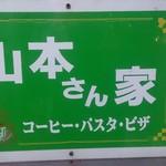 山本さん家 -