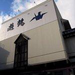 ごまそば遊鶴 - ごまそば遊鶴 美園店 - 2016年秋