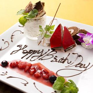 【サプライズ】誕生日・記念日など特別の日に♪