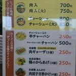 徳島ラーメン 大孫 川内店 -