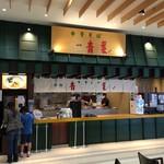58759152 - イオンモール東久留米店のフードコート内に中野の名店「中華そば 中野青葉」が!