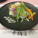 中納言 - 【かえで】彩り新鮮野菜サラダ
