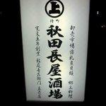 秋田長屋酒場 秋田駅前店 - お店の看板です。(夜バージョン)
