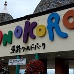 ダイナマイトキッチン - ONOKORO