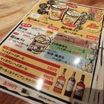 串揚げとハイボール酒場・ことり - メニュー4