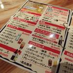 串揚げとハイボール酒場・ことり - メニュー3
