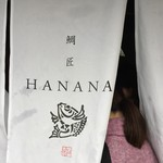 鯛匠 HANANA - 入り口