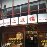 上海楼 - 近鉄奈良駅から徒歩5分くらい