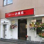横浜ラーメン 山藤家 - お店