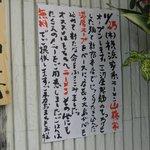 横浜ラーメン 山藤家 - ラーメンについて