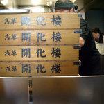 ど・みそ - 「どみそ八丁堀店」厨房に置かれた浅草開化楼の麺箱