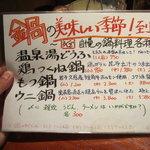 えんざ - 店内Menu(鍋の美味しい季節になりました)