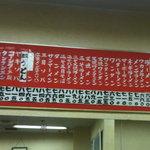 Chuukasobatamiya - メニュー