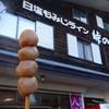 Shiratakitougenochaya - 料理写真:玉こんにゃく \2oo
