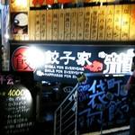 餃子バル 餃子家 龍 - 店舗外観
