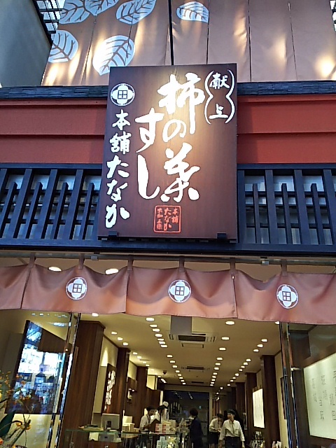 柿の葉すし本舗たなか なら本店 - 近鉄奈良駅の近く