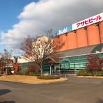 アサヒビール福島工場 -