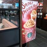 スターバックスコーヒー - 入口