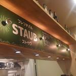 フレンチバル STAUB -