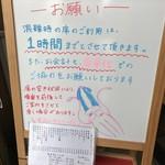 廻転寿司 海鮮 - 【2016.11.4】お願い、、、