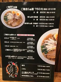 ご馳走らぁ麺 花梨 -