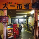 58782676 - 名店ひしめくディープな飲食街!