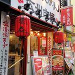 58783326 - 広州市場 新宿東口店(ファサード)