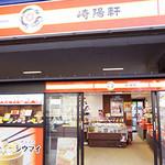 崎陽軒 - 店舗外観
