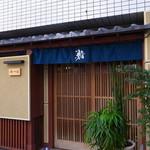 Sushiichijou - 「一條」さん